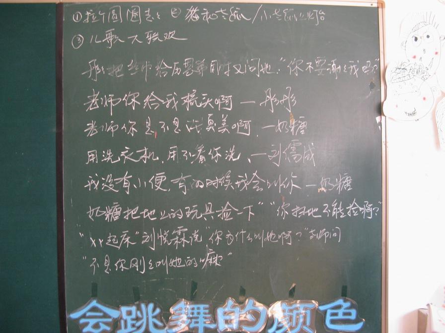 涵涵爸爸制作的幼儿园成长档案封面   成长日记