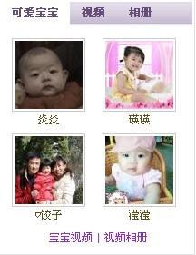 今天育儿网首页,宝宝主页的王雪纯